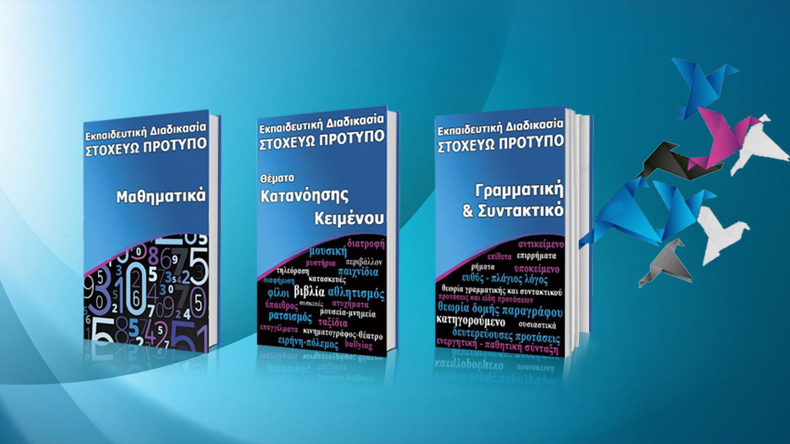 Βιβλία Στοχεύω Πρότυπο