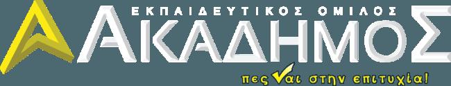 Φροντιστήρια Ακάδημος