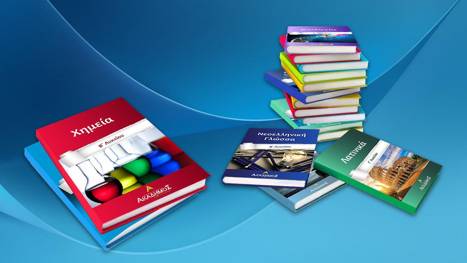 Βιβλία Στοχεύω Πανεπιστήμιο