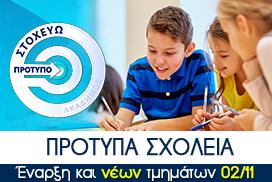 Πρότυπα Σχολεία