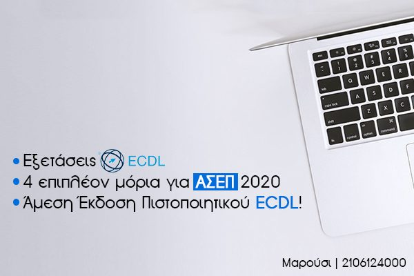 Εξετάσεις ECDL